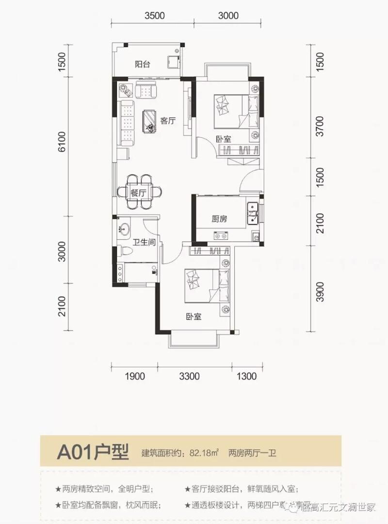 汇元文澜世家2房2厅1卫 (建筑面积:82.00㎡)