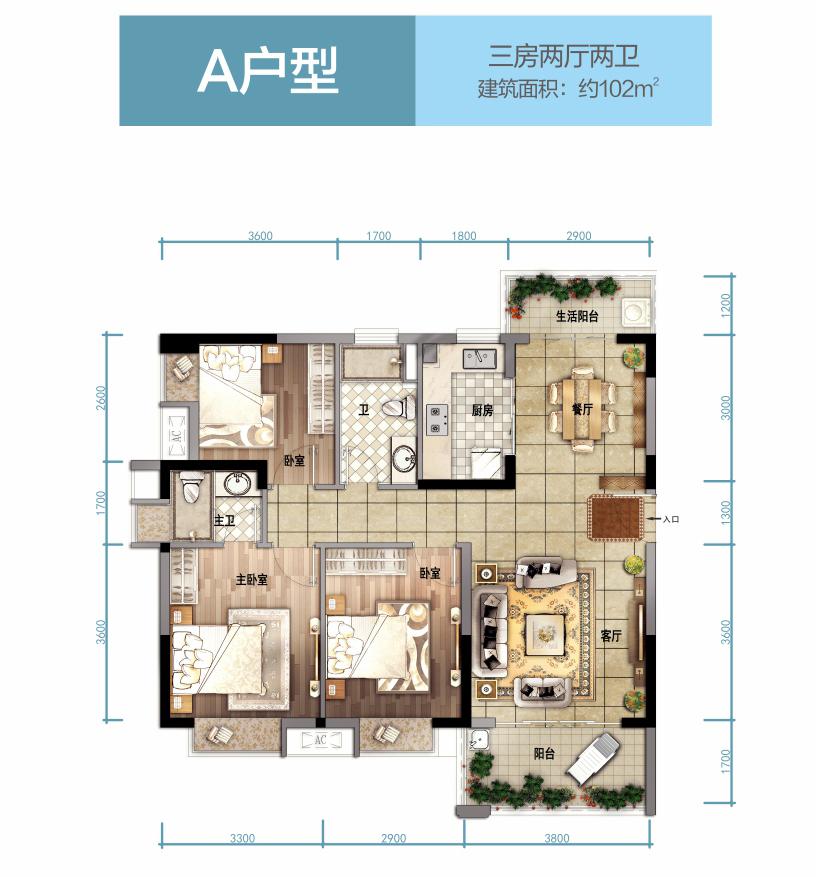 汇元文澜世家3房2厅2卫 (建筑面积:102.00㎡)