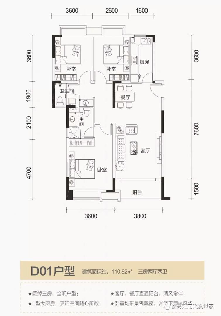 汇元文澜世家3房2厅2卫 (建筑面积:111.00㎡)