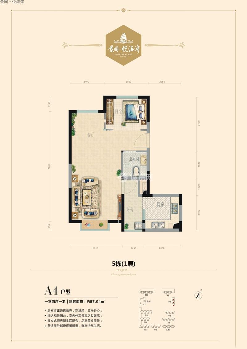 景园悦海湾1室2厅1卫