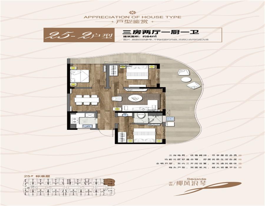 宇诚·椰风浪琴3房2厅1厨1卫 (建筑面积:84.00㎡)