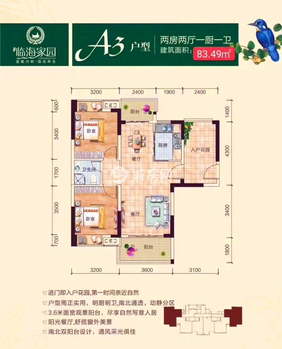 临海家园2房2厅1厨1卫 (建筑面积:83.49㎡)