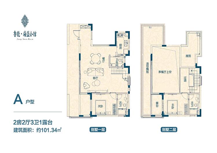 鲁能海蓝公馆2室2厅
