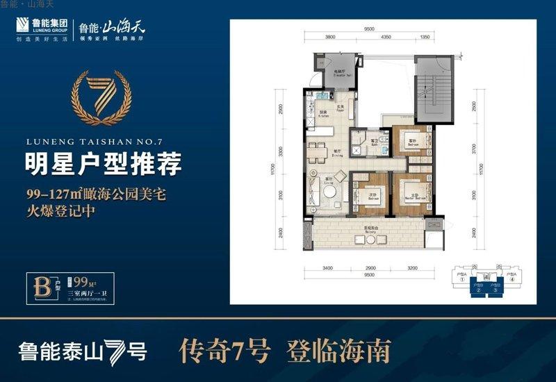 鲁能山海天3室2厅1卫1厨 (建筑面积:99.00㎡)