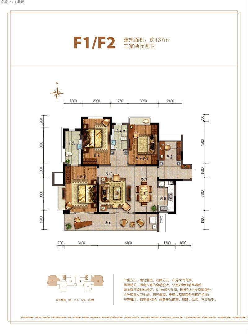 鲁能山海天3室2厅2卫1厨 (建筑面积:137.00㎡)