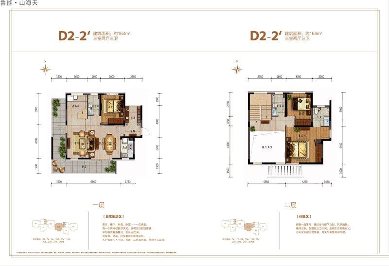 鲁能山海天3室2厅3卫1厨 (建筑面积:164.00㎡)