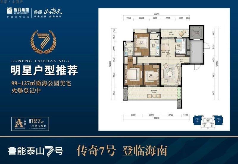 鲁能山海天3室2厅2卫1厨 (建筑面积:127.00㎡)