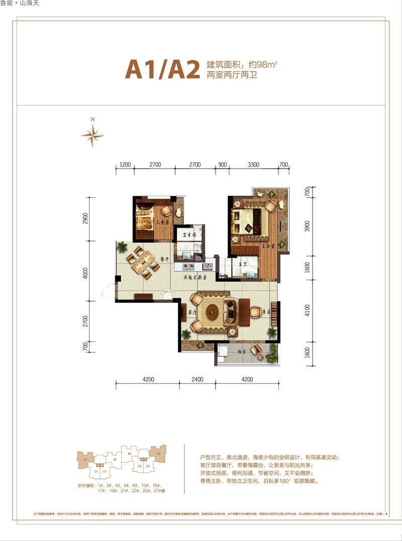 鲁能山海天2室2厅2卫1厨 (建筑面积:98.00㎡)