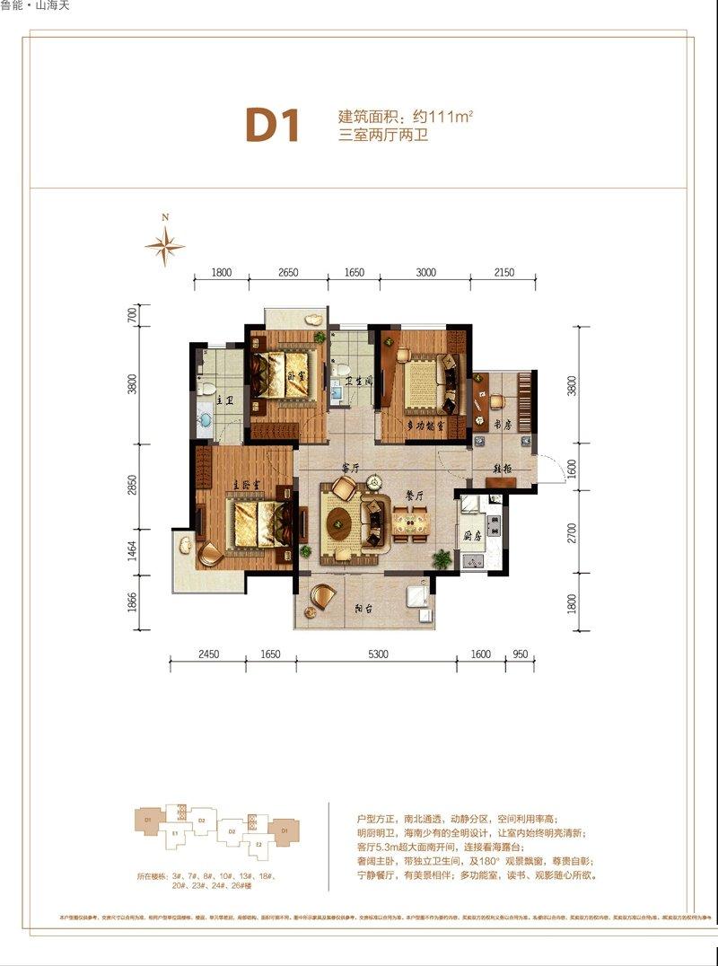 鲁能山海天3室2厅2卫1厨 (建筑面积:111.00㎡)