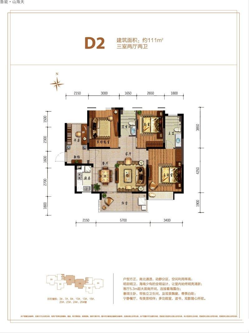 鲁能山海天3室2厅2卫 (建筑面积:111.00㎡)