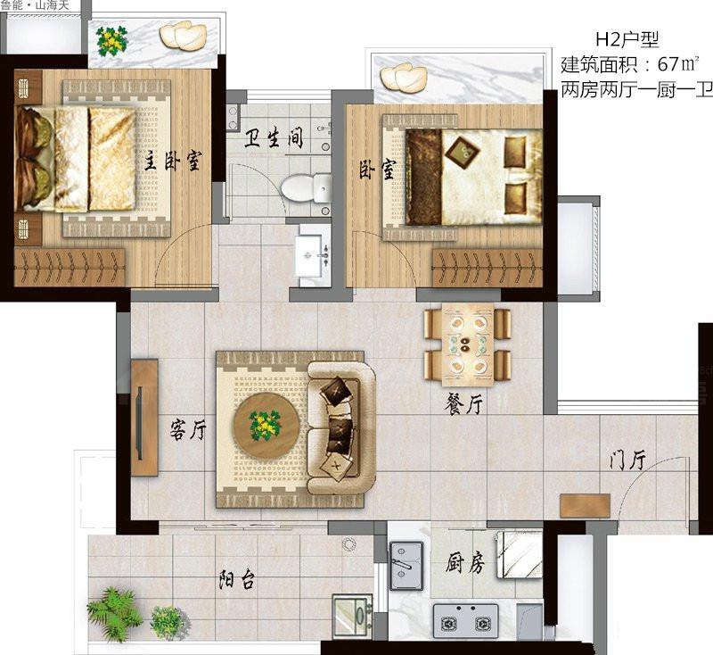 鲁能山海天2室2厅1卫1厨 (建筑面积:67.00㎡)