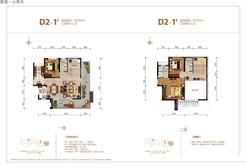 鲁能山海天3室2厅3卫1厨 (建筑面积:163.00㎡)