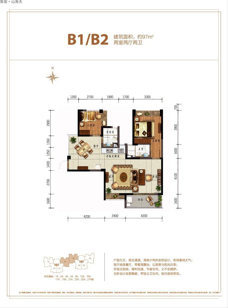 鲁能山海天2室2厅2卫1厨 (建筑面积:97.00㎡)