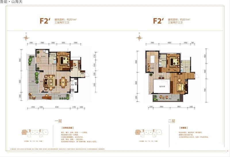 鲁能山海天3室2厅3卫1厨 (建筑面积:201.00㎡)