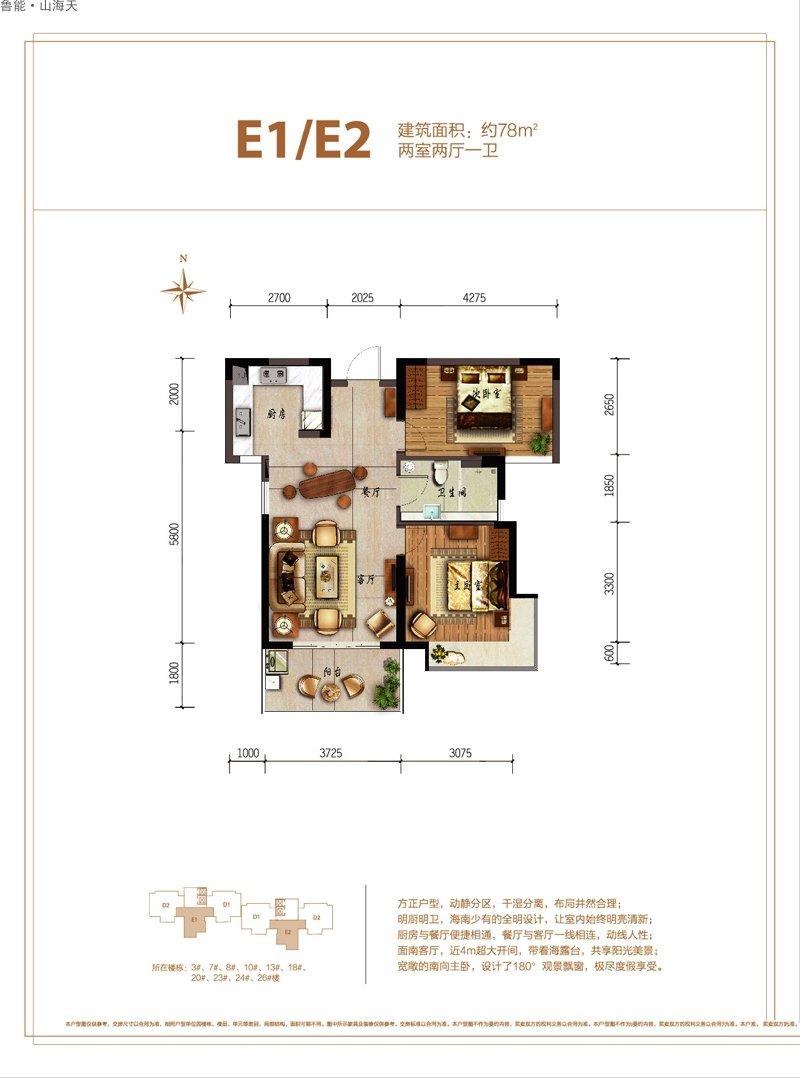 鲁能山海天2室2厅1卫1厨 (建筑面积:78.00㎡)