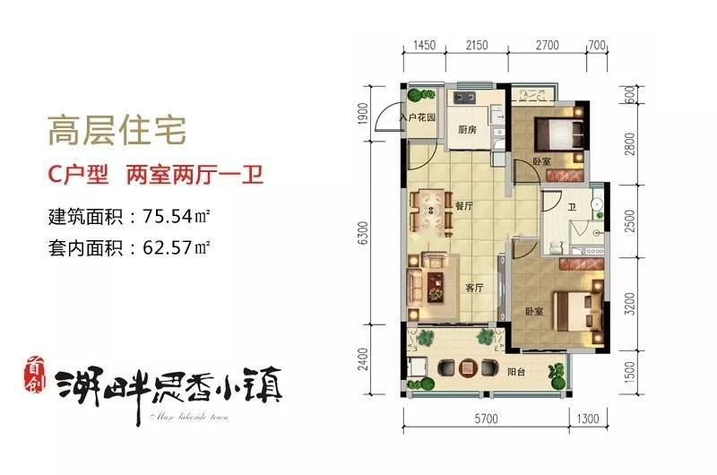 首创森林湖两室两厅一卫 (建筑面积:75.54㎡)