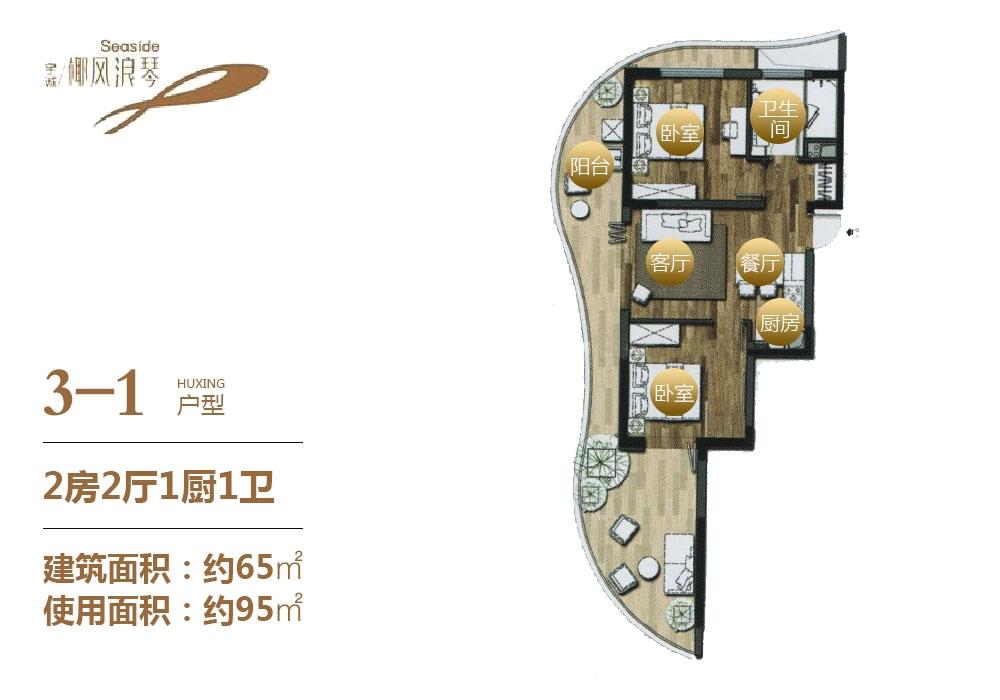 椰风浪琴2房2厅1厨1卫 (建筑面积:65.00㎡)