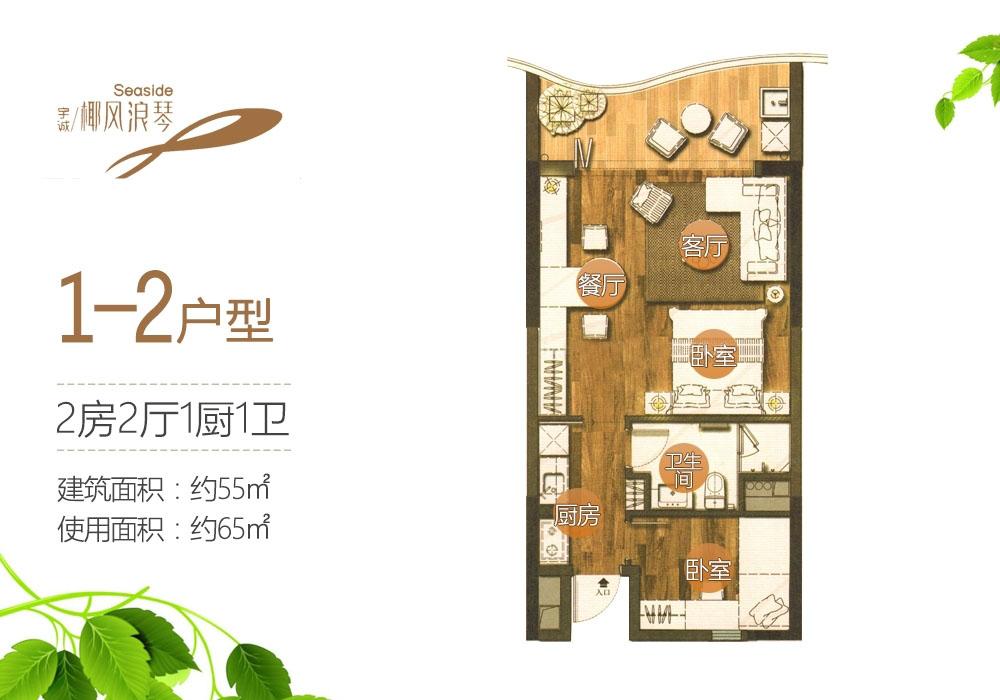 椰風浪琴2房2廳1廚1衛 (建筑面積:55.00㎡)