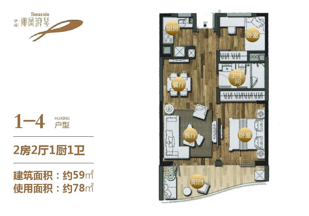 椰风浪琴2房2厅1厨1卫 (建筑面积:59.00㎡)