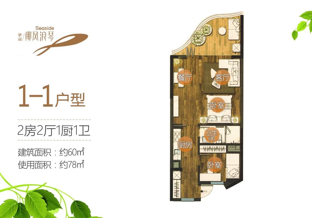 椰风浪琴2房2厅1厨1卫 (建筑面积:60.00㎡)