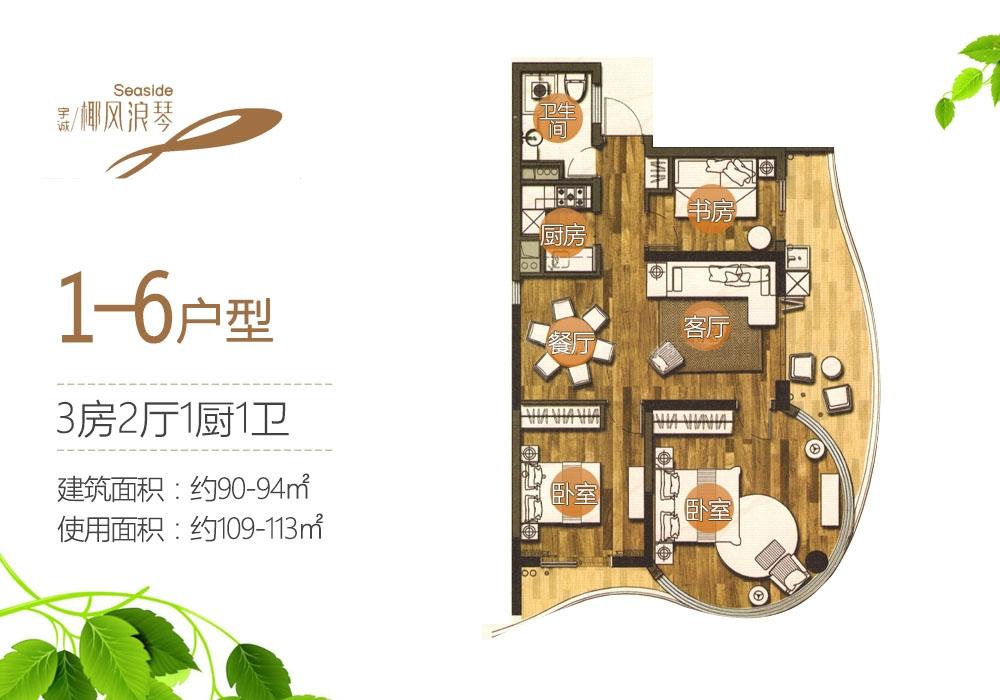 椰风浪琴3房2厅1厨1卫 (建筑面积:90.00㎡)