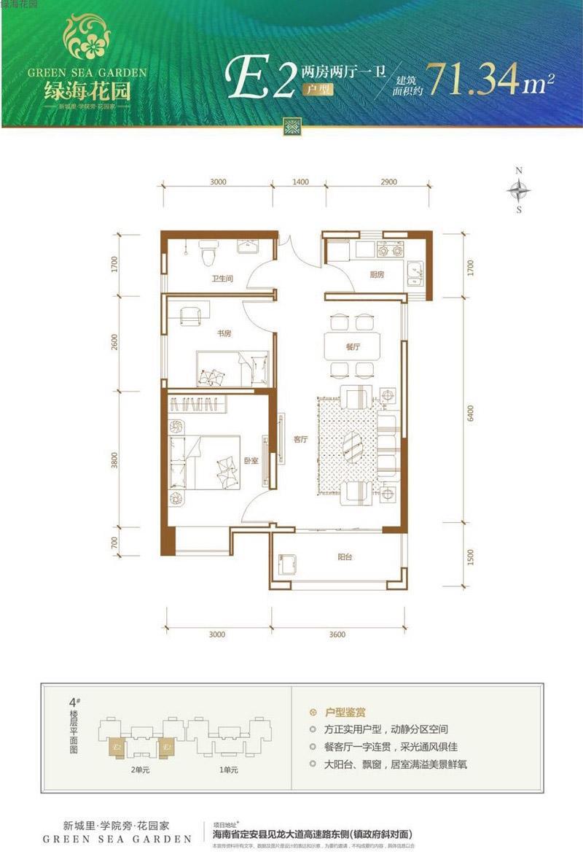 绿海花园2室2厅1卫1厨 (建筑面积:71.34㎡)