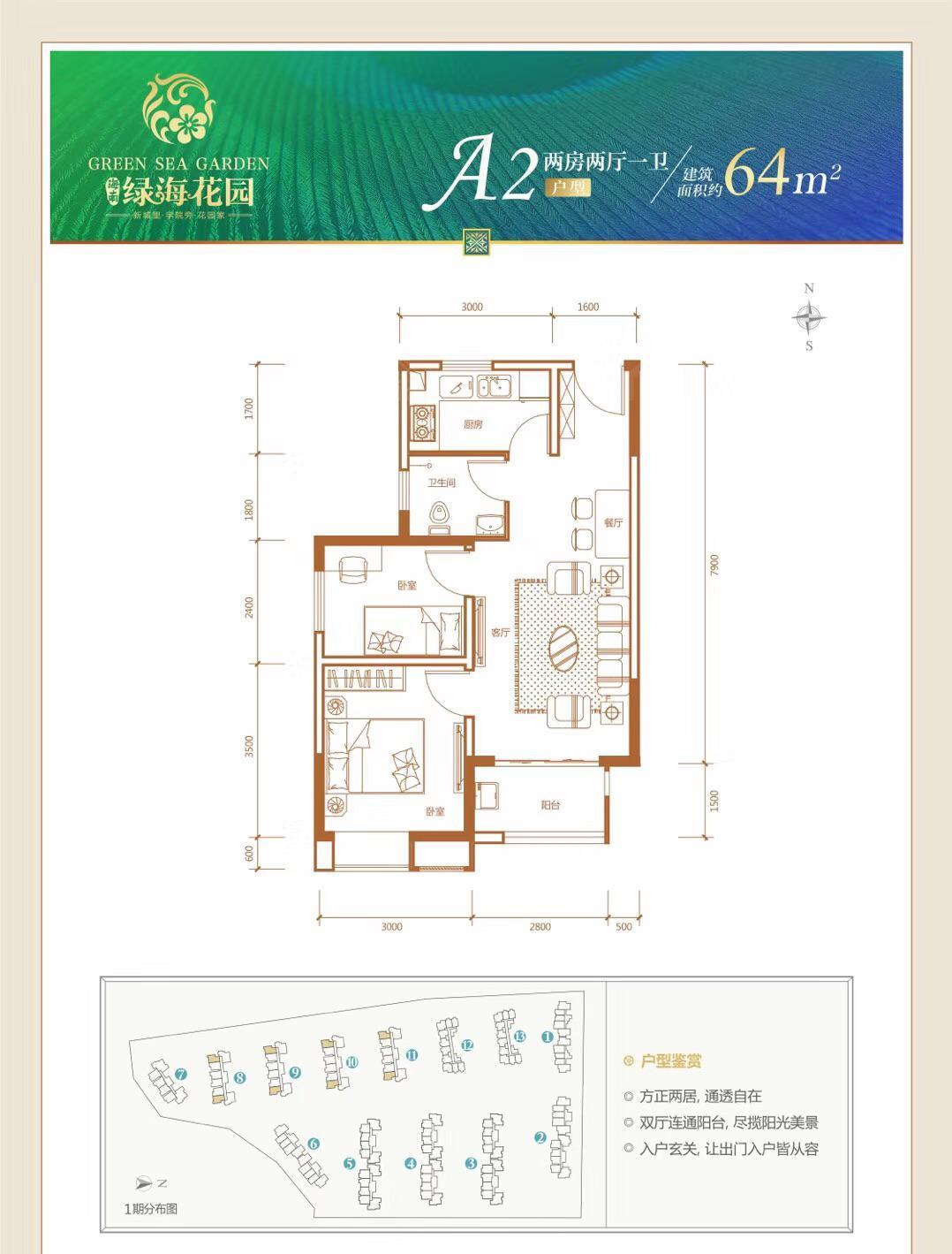 绿海花园2室2厅1卫 (建筑面积:64.00㎡)