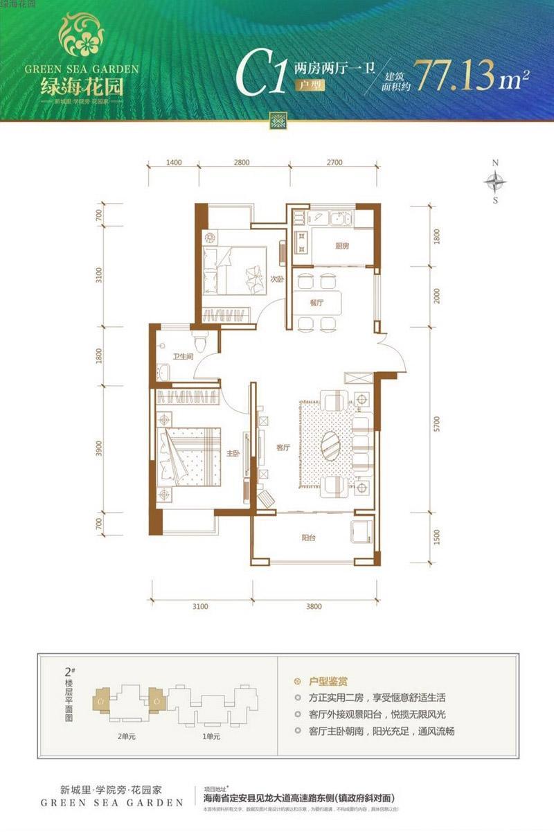 绿海花园2室2厅1卫1厨 (建筑面积:77.13㎡)