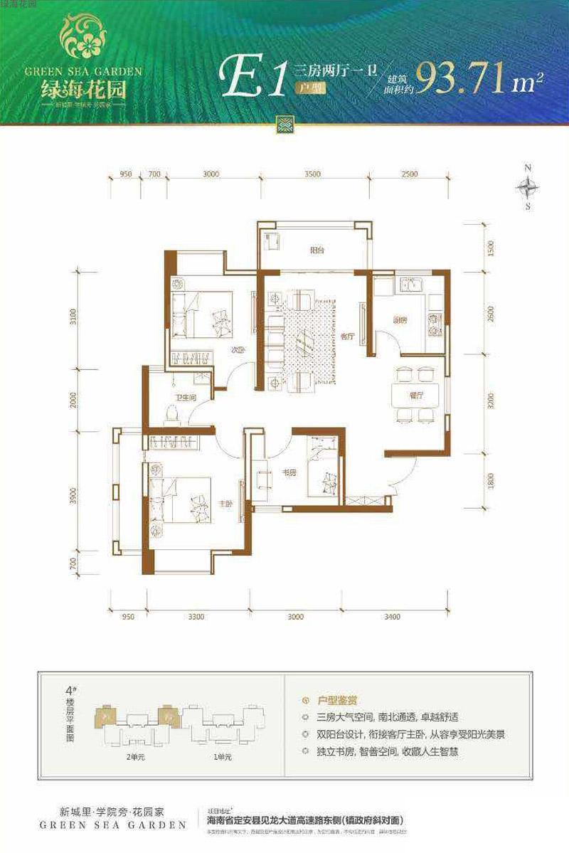 绿海花园3室2厅1卫1厨 (建筑面积:93.00㎡)
