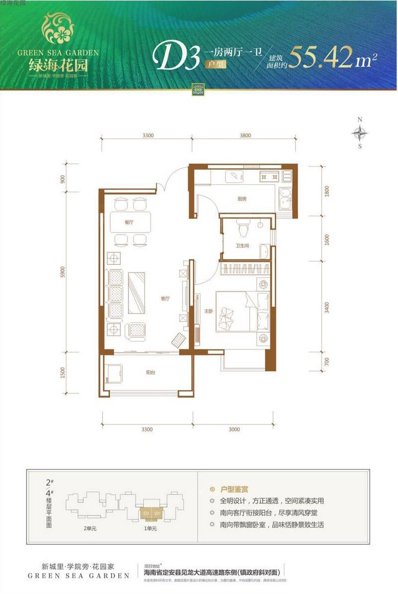 绿海花园1室2厅1卫1厨 (建筑面积:55.42㎡)