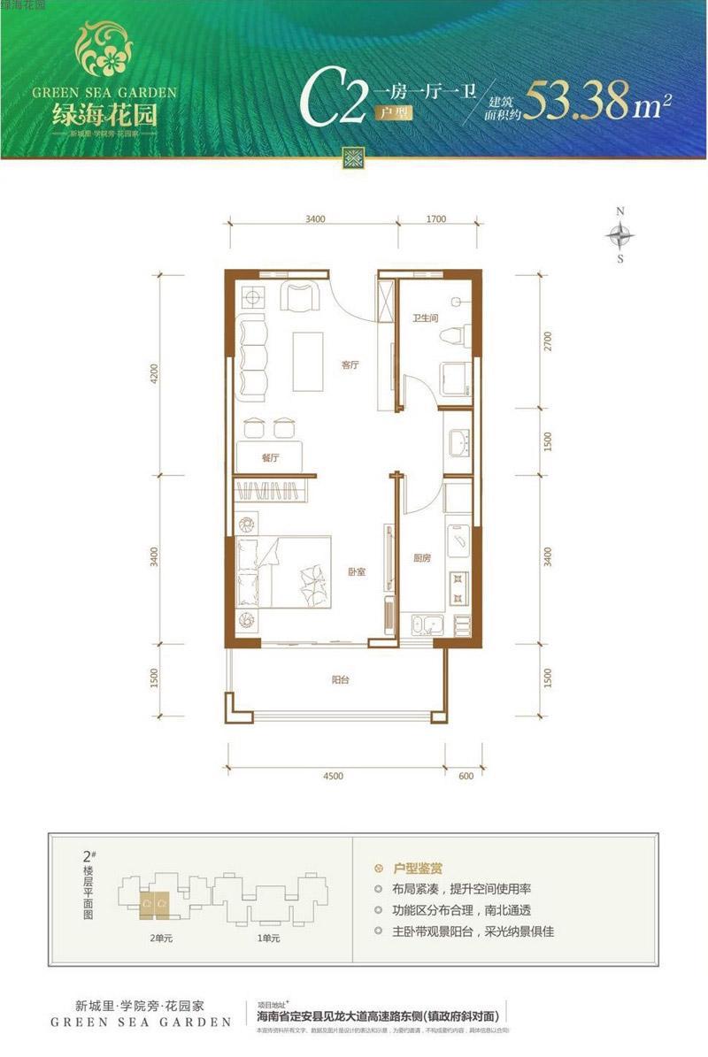 绿海花园1室1厅1卫1厨 (建筑面积:53.38㎡)