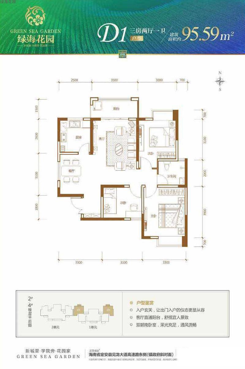 绿海花园3室2厅1卫1厨 (建筑面积:95.00㎡)