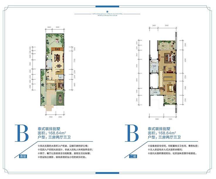 雅居乐月亮湾3室2厅3卫 (建筑面积:168.64㎡)