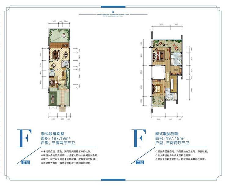 雅居乐月亮湾3室2厅3卫 (建筑面积:197.19㎡)