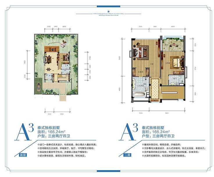 雅居乐月亮湾3室2厅4卫 (建筑面积:166.24㎡)