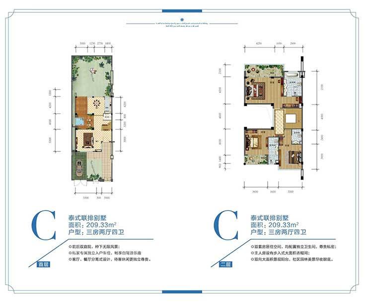 雅居乐月亮湾3室2厅4卫 (建筑面积:209.33㎡)