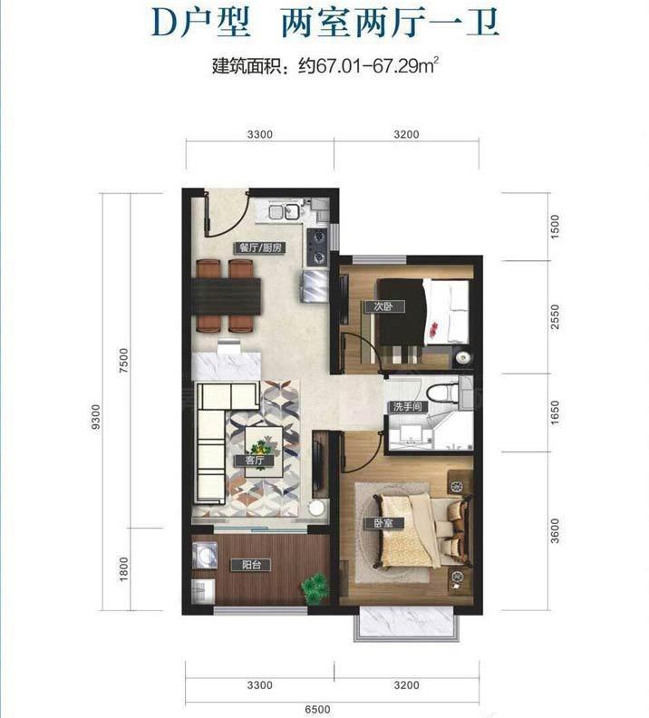 清水湾智汇城2室2厅1卫 (建筑面积:67.01㎡)