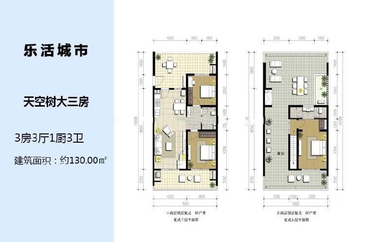 清水湾智汇城3室3厅1厨 (建筑面积:130.00㎡)