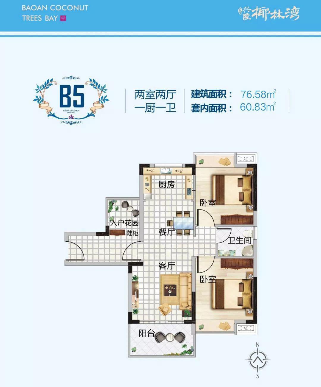 宝安椰林湾2房2厅1厨1卫 (建筑面积:77.00㎡)