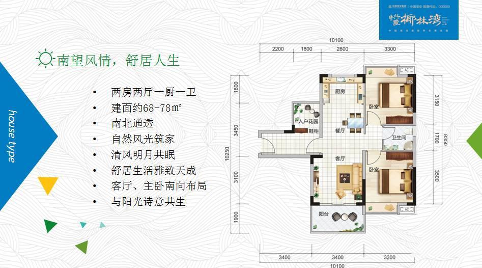 宝安椰林湾2房2厅1厨1卫 (建筑面积:78.00㎡)