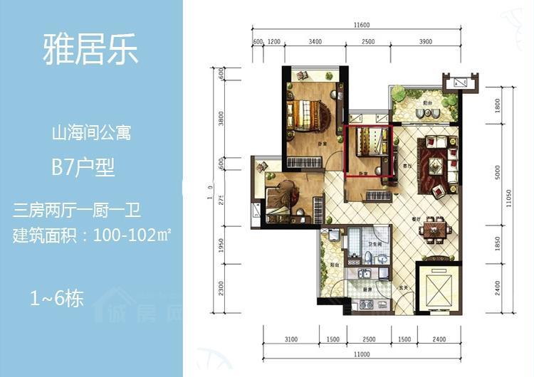 雅居乐山海间3室2厅卫1厨