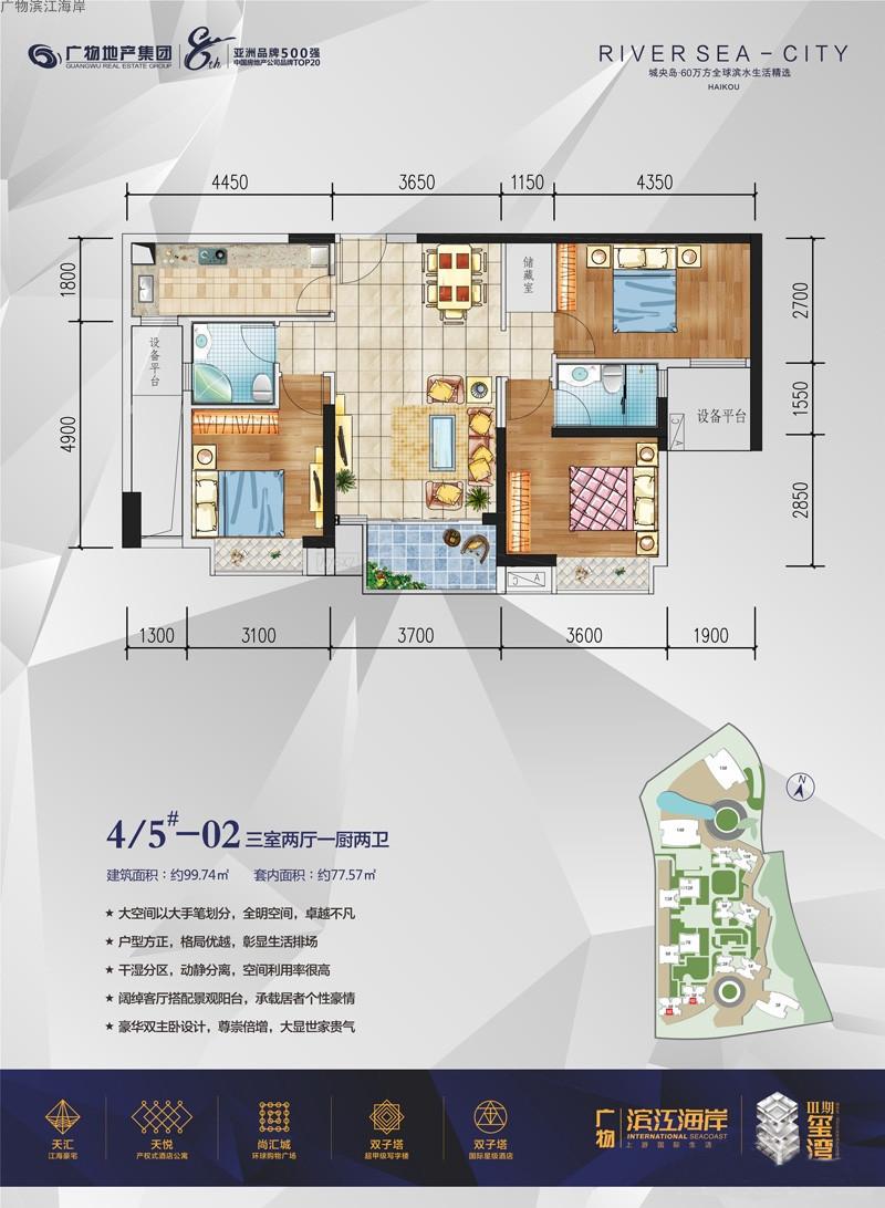碧桂园滨江海岸3室2厅2卫1厨 (建筑面积:100.00㎡)