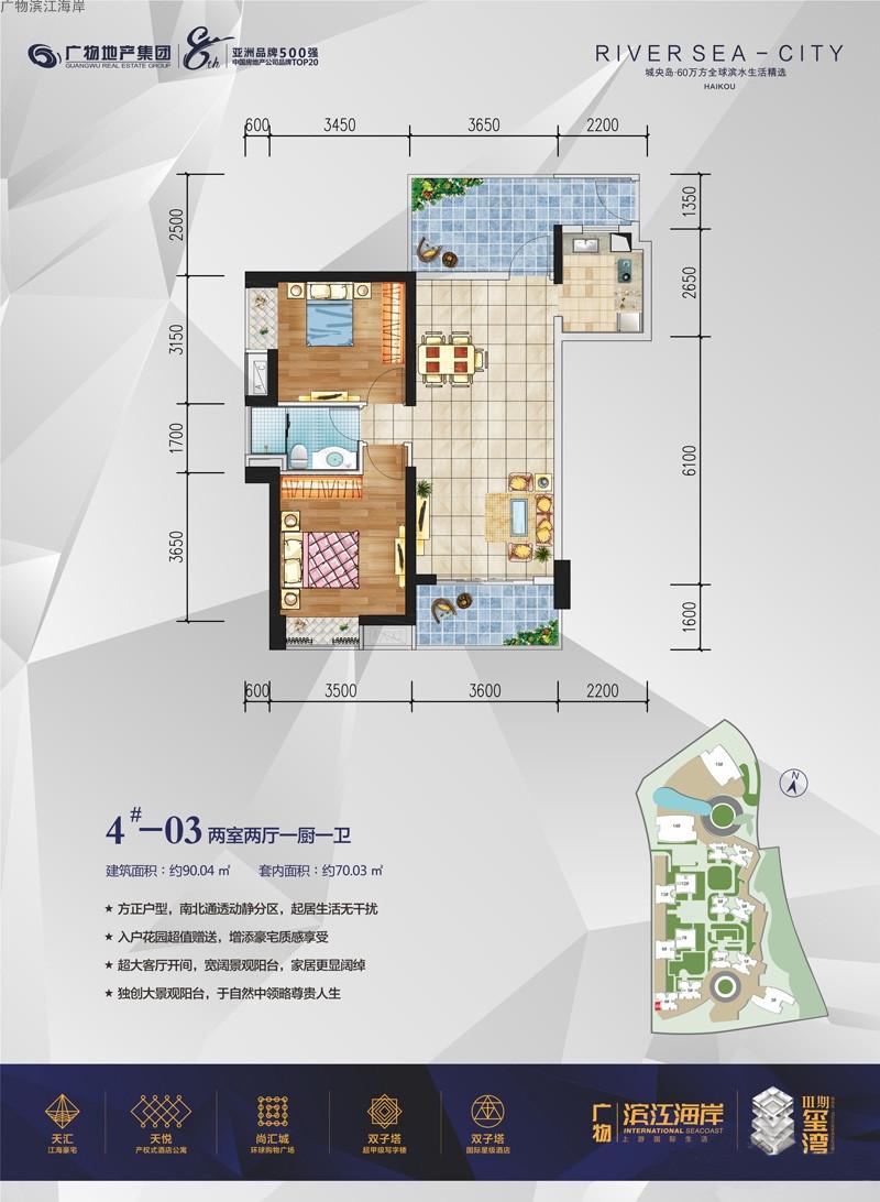 碧桂園濱江海岸2室2廳1衛1廚 (建筑面積:90.00㎡)