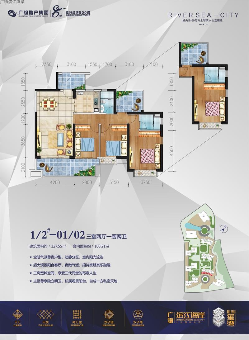 碧桂园滨江海岸3室2厅2卫1厨 (建筑面积:128.00㎡)