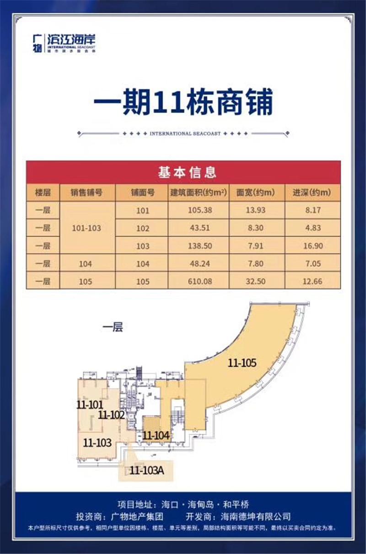 碧桂園濱江海岸11棟商鋪 (建筑面積:0.00㎡)
