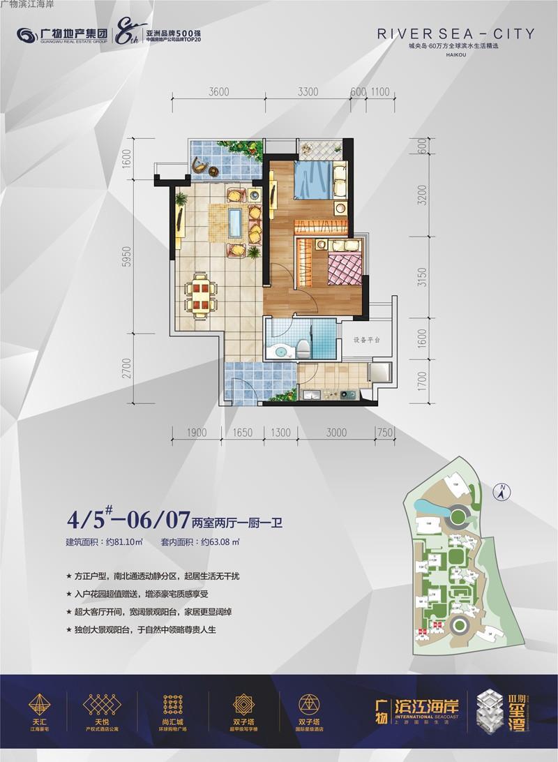 碧桂园滨江海岸2室2厅1厨1卫 (建筑面积:81.00㎡)