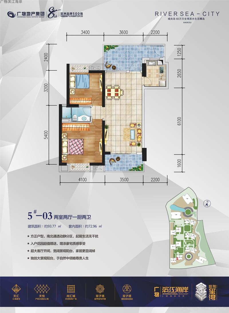 碧桂园滨江海岸2室2厅2卫1厨 (建筑面积:94.00㎡)