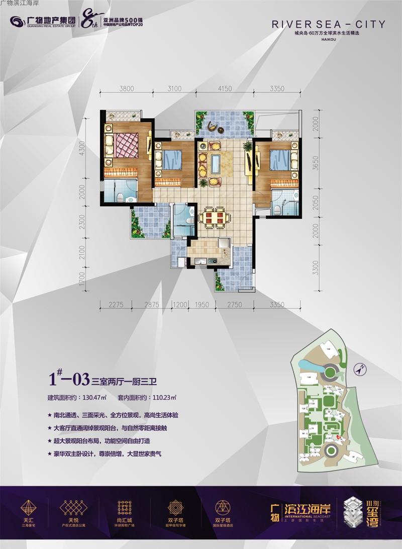 碧桂园滨江海岸3室2厅3卫1厨 (建筑面积:130.00㎡)