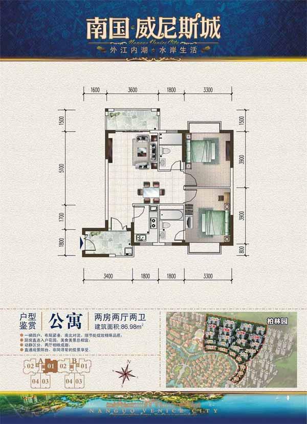 南国威尼斯城2房2厅2卫 (建筑面积:87.00㎡)