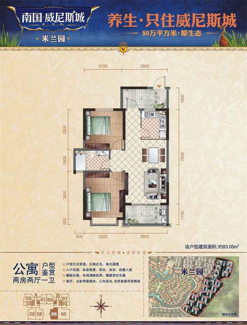 南国威尼斯城2房2厅1卫 (建筑面积:83.00㎡)
